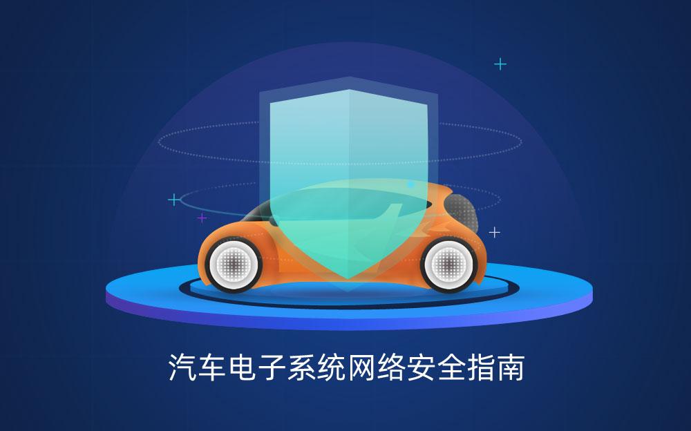 beplayer体育下载通用参与的国内首个汽车信息安全国家标准正式发布